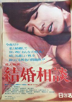 映画『結婚相談』芦川いづみ