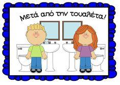 Όλα για το νηπιαγωγείο!: Πότε πλένουμε τα χέρια μας; Family Guy, Blog, Fictional Characters, Blogging, Fantasy Characters