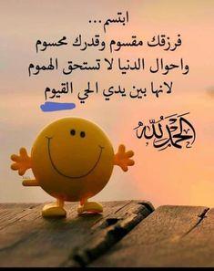 Quran Quotes Love, Arabic Quotes, Words Quotes, Life Quotes, Islamic Inspirational Quotes, Islamic Quotes, Arabic Language, Quran Verses, Islamic Pictures