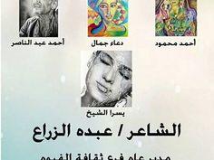 فنون تشكيلية _ الشاعر عبده الزراع وافتتاح معرضه بقاعة المعارض بالفيوم | وكالة أنباء البرقية التونسية الدولية