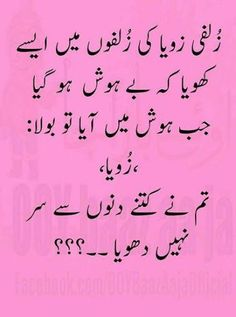 Muhammad Yahya saved to 7 5 9 0 1 2 Funny Quotes In Urdu, Funny Attitude Quotes, Jokes Quotes, Jokes Pics, Memes, Funny Mom Jokes, Mom Humor, Latest Funny Jokes, Hilarious