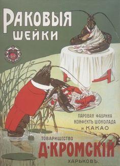 царская россия конфеты - Поиск в Google