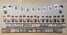 졸업 Bulletin Boards, Graduation, Teacher, Diy Crafts, Education, School, Frame, Kids, Preschool Graduation