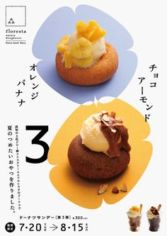 works|asatte 明後日デザイン制作所 love how japs are so gd at mixin… Food – Women Block Japanese Poster Design, Japan Graphic Design, Japanese Design, Graphic Design Typography, Graphic Posters, Food Poster Design, Menu Design, Food Design, Poster Designs
