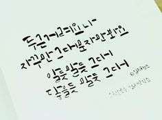 Calligraphy / 스윗소로우 설레이고있죠