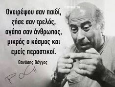 Unique Quotes, Smart Quotes, Best Quotes, Words Quotes, Wise Words, Life Quotes, Sayings, Funny Greek, Religion Quotes