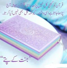 ecd78a40c0f35a78b2ef8c413607c2a6 - Urdu Adab Competition September 2015