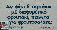 Funny Statuses, Funny Memes, Hilarious, Jokes, Funny Greek, Funny Phrases, Greek Quotes, Just Kidding, True Words