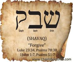 ARAMAIC WORD STUDY – FORGIVE | Chaim Bentorah Hebrew Prayers, Biblical Hebrew, Hebrew Words, Aramaic Language, Adonai, Quick View Bible, Hebrew Tattoo, Hebrew Writing, Learn Hebrew