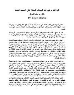 الجزء الثاني من الكربوهيدرات الجيدة والسيئة by University of Tripoli / Food Science Dept. /Tripoli Libya via slideshare