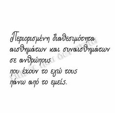 Perfect People, Greek Quotes, Picture Quotes, Like Me, Life Quotes, Inspirational Quotes, Thoughts, Sayings, Words