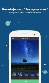Скачать Camera360 Ultimate для планшета Андроид бесплатно