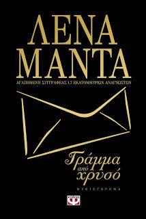 Γνωρίζοντας σε βάθος πως να σαγηνεύει τους αναγνώστες της, η συγγραφέας Λένα Μαντά αποφάσισε να σεργιανίσει για άλλη μια φορά στα σοκάκια ...