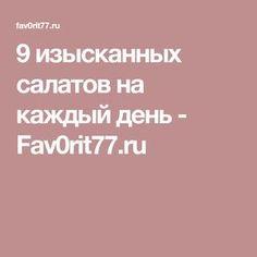 9 изысканных салатов на каждый день - Fav0rit77.ru