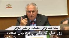 سيد احمد غزالى – نخست وزير پيشين الجزاير – مقر اروپايى ملل متحد كنفرانس در مقر اروپايي ملل متحد همزمان با اجلاس حقوق بشر – عراق ضرورت عمل به تعهدات بين المللى در قبال ساكنان ليبرتى - سيماى آزادى – 29 شهريور 1393