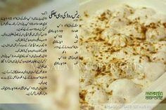 Dahi phulki Afghan Food Recipes, Indian Food Recipes, Puri Recipes, Potato Recipes, Masala Tv Recipe, Chaat Recipe, Ramzan Recipe, Cooking Recipes In Urdu, Urdu Recipe