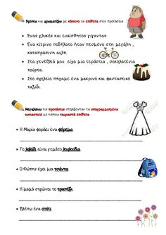 Learn Greek, Greek Language, Grammar Worksheets, School Hacks, Home Schooling, Speech Therapy, Things To Do, Exercise, Teaching