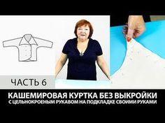 Кашемировая куртка без выкройки с цельнокроеным рукавом на подкладке своими руками Часть 6 - YouTube