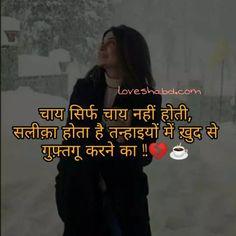 Hindi chai shayari Quotes status Hindi Font, Shayari In Hindi, Tea Quotes, Chai, Quotes About Tea