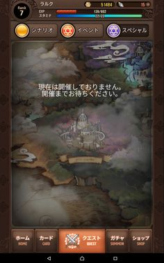 Fatal Seeker(フェイタルシーカー) | ゲームUIブログ Game Design, Ui Design, Kawaii Games, Game Gui, Game Interface, House Of Cards, Mobile Game, Concept, Window