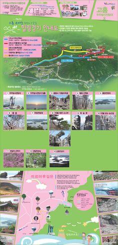걷기 > 걷기/자전거 > 테마여행 > 고흥군 문화관광 홈페이지