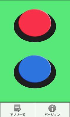 水洗トイレの音が出るアプリです。<br>赤と青のボタンがあり異なる音が出ます。<br>様々な用途でお役に立てればと思います。
