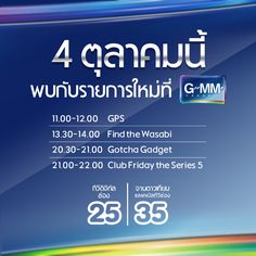 GMM Channel New Program Banner