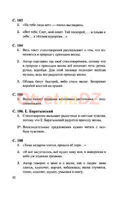 ГДЗ (страница) 82 - Литература 1-2 класс Ефросинина