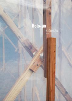 EFTE sheathing, cedar and magnet tensegrity structure - kengo kuma: hojo-an, kyoto, japan Shadow Architecture, Architecture Details, Modern Architecture, Ancient Architecture, Kengo Kuma, Joinery Details, Timber Structure, Remodels And Restorations, Geodesic Dome