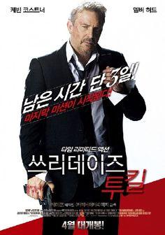 cover maniak!: Three Days To Kill (2014)