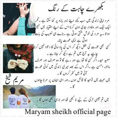 Novels To Read, Best Novels, Books To Read, Urdu Thoughts, Deep Thoughts, Namal Novel, Online Novels, Alone Girl, Quotes From Novels