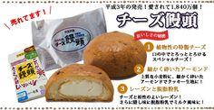 宮崎 【チーズ饅頭】