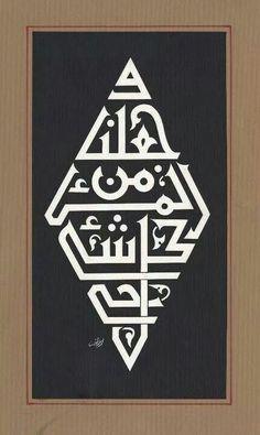Arabic calligraphy by noelle