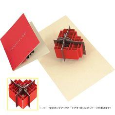 簡単無料ダウンロードでバレンタインのポップアップカード作れます!✨╰(*´︶`*)╯💌ハート型のBOXの周りにメッセージが書き込めマスよ!→https://goo.gl/TzvOEh #バレンタイン #グリーテイングカード #ハート #BOX