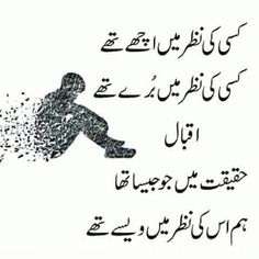 😞😢 Urdu Quotes With Images, Inspirational Quotes In Urdu, Love Quotes In Urdu, Urdu Love Words, Islamic Love Quotes, Deep Quotes, Urdu Funny Poetry, Poetry Quotes In Urdu, Best Urdu Poetry Images