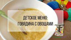 Детское меню: Говядина с овощами Термомикс (с 6 месяцев). http://thermomixmania.ru//detskoe_pitanie/5182-govyadina_s_ovoschami_termomiks_s_6_mesyatsev  Время: 35 минна 1 порцию Ингредиенты:50 г картошки (кусочками)50 г моркови (кусочками)40 г говядины (кусочками)250 г воды1 ч. л. растительного масла Cпособ приготовления: 1.Добавить овощи и мясо в чашу, измельчить: 10 мин/ск.7; 2.Добавить воду и готовить: 30 мин/100°/ск.2; 3.Взбить:10 сек/ск.5; 4.Выложить  в блюдо, сбрызнуть маслом…