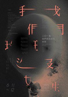 2015 MEN Only Exhibition VI Design on Behance