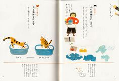 Cat proverb picture book spread 1