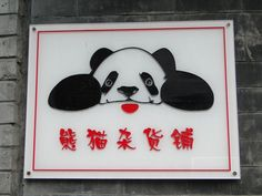 Pub 'Panda' - Beijing - Chine