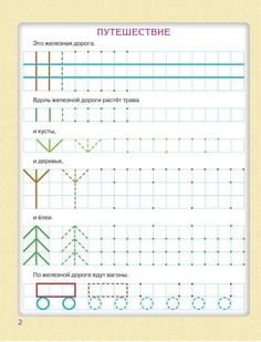 Pre K Worksheets, Kindergarten Worksheets, Preschool Writing, Free Preschool, Pre Writing, Writing Skills, Montessori Activities, Toddler Activities, Montessori Practical Life