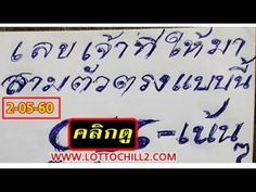 Thailand lottery special number 2/5/60, Lotto lottery Part 115 - http://LIFEWAYSVILLAGE.COM/lottery-lotto/thailand-lottery-special-number-2560-lotto-lottery-part-115/