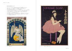 Hisui Sugiura: AD Posters, 1914 (left) and 1926 (right).
