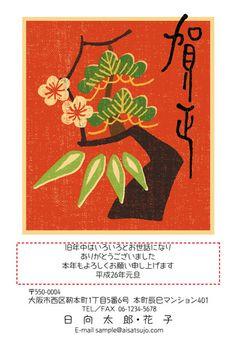 2014年午年年賀状デザイン!和風~世にも珍しい松竹梅の盆栽。今年一番の縁起物です。