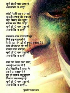 Sufi Quotes, Hindi Quotes, You Are Blessed, Are You Happy, Happy December, Gernal Knowledge, India People, People Like, Girl Power