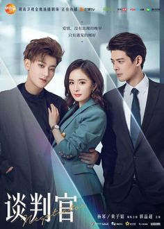 translator spin off Negotiator Chinese Drama / Genres: Comedy, Romance / Episodes: 42 Korean Drama Romance, Korean Drama List, Watch Korean Drama, Korean Drama Movies, The Negotiator, Chines Drama, Drama Fever, Chinese Movies, Movie Covers