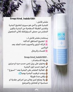 Beauty Care Routine, Skin Care Routine Steps, Diy Skin Care, Facial Skin Care, Skin Care Treatments, Beauty Skin, Face Care, Body Care, Facial Products