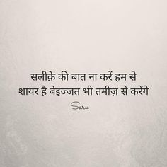 Saru Singhal Poetry, Quotes by Saru Singhal, Hindi Poetry, Baawri Basanti Quotes In Hindi Attitude, Self Respect Quotes, Friendship Quotes In Hindi, Love Quotes Poetry, Hindi Quotes On Life, Hindi Shayari Attitude, Poetry Poem, Shayri Hindi Love, Hindi Shayari Love