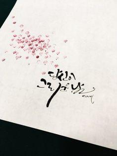 당신이 그리운 날! #캘리그라피 #붓글씨 #손글씨 #캘리그라피문구 #당신 #그리운날 #당신이그리운날 Brush Lettering, Hand Lettering, Caligraphy, Arabic Calligraphy, Art Japonais, Zen Art, Cool Words, Poems, Typography