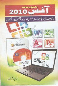Free Download and Read Online Urdu Computer Book MS Office 2010 in Urdu pdf - AIOURDUBOOKS - Urdu Books Novels Download Read Online Free