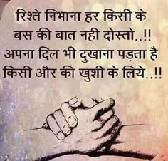 Love Quotes For Girlfriend, Mommy Quotes, Life Quotes, Happy Friendship Day, Friendship Quotes, Baba Bulleh Shah Poetry, Inspirational Quotes In Hindi, Romantic Shayari, Zindagi Quotes